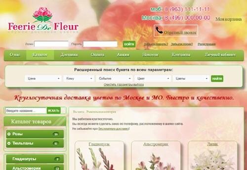 Купить готовый сайт недорого
